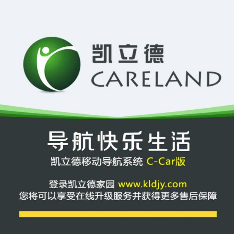 凯立德2019夏季版本C1204-C7P08-3K21J25