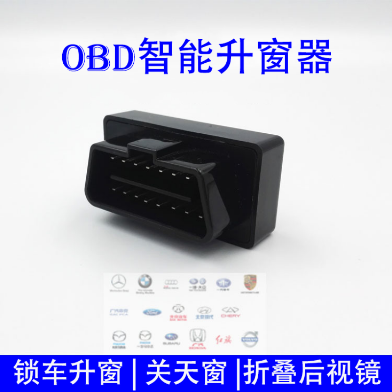 OBD即插即用自动升窗器