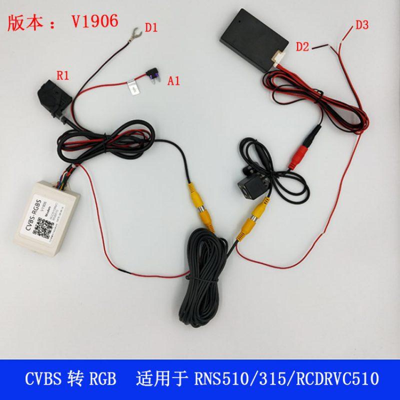 大众RGB主机信号转换盒